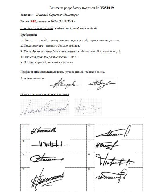 Разработка личной подписи онлайн Красноярск