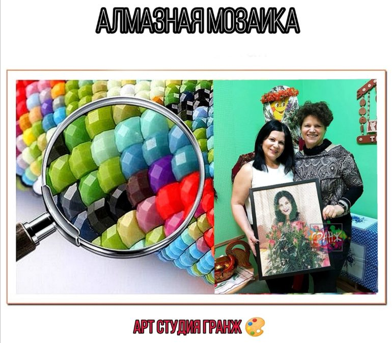 Заказать алмазную мозаику по фото с доставкой в Красноярске